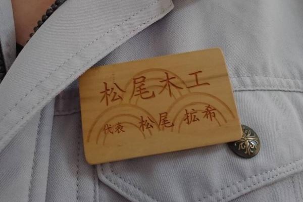 薩摩柘の名札